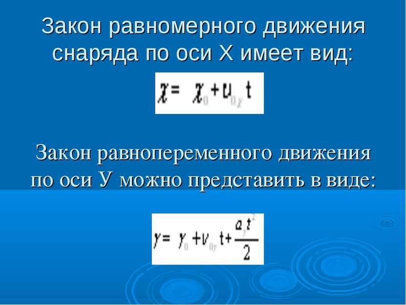 Закон равномерного движения снаряда по оси Х имеет вид: Закон равнопеременног...