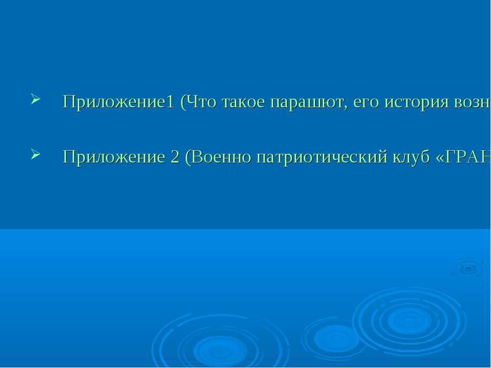 Приложение1 (Что такое парашют, его история возникновения, первые практически...