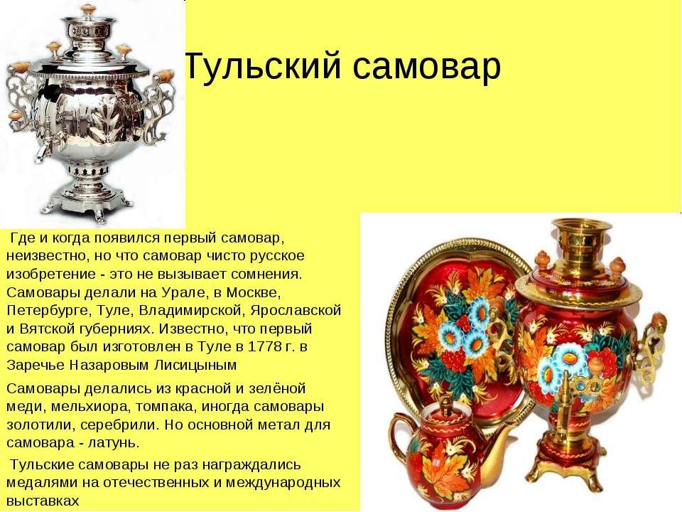 Где и когда появился первый самовар, неизвестно, но что самовар чисто русское...
