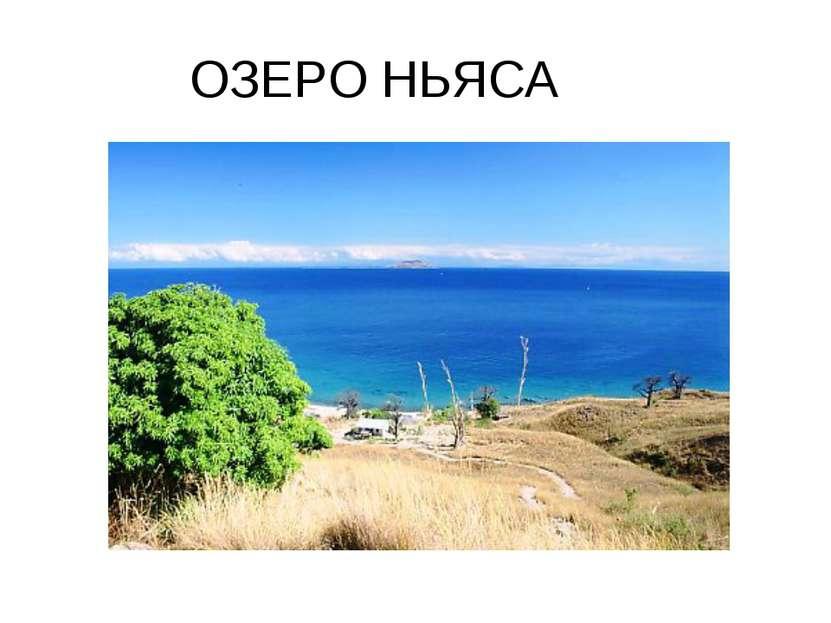 ОЗЕРО НЬЯСА