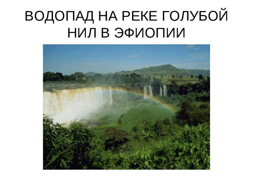 ВОДОПАД НА РЕКЕ ГОЛУБОЙ НИЛ В ЭФИОПИИ