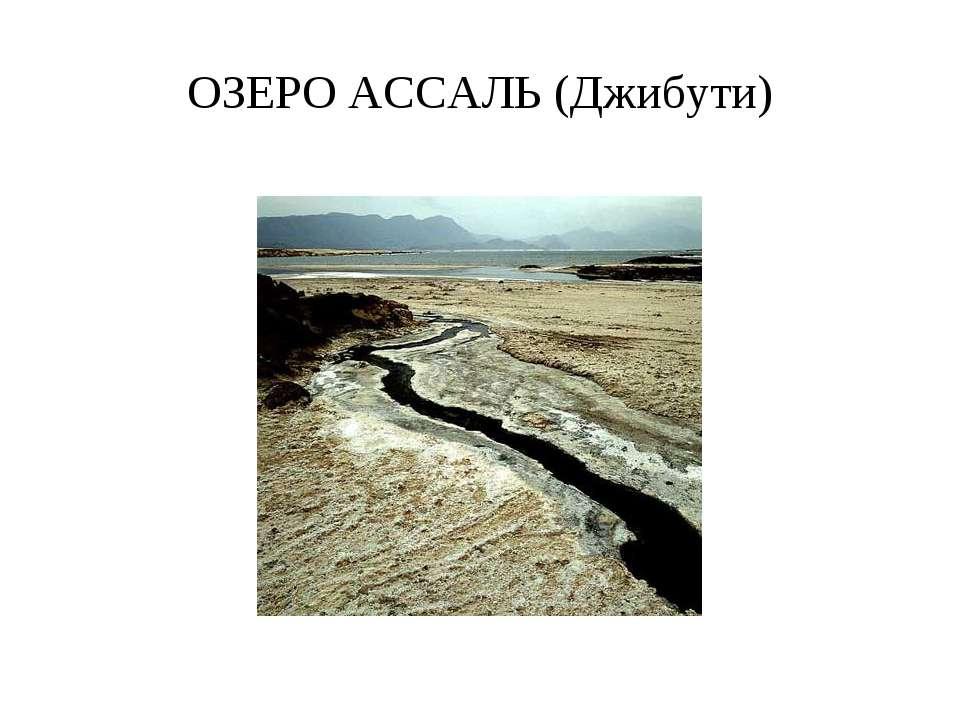 ОЗЕРО АССАЛЬ (Джибути)