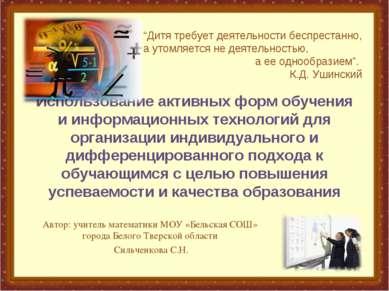 Использование активных форм обучения и информационных технологий для организа...