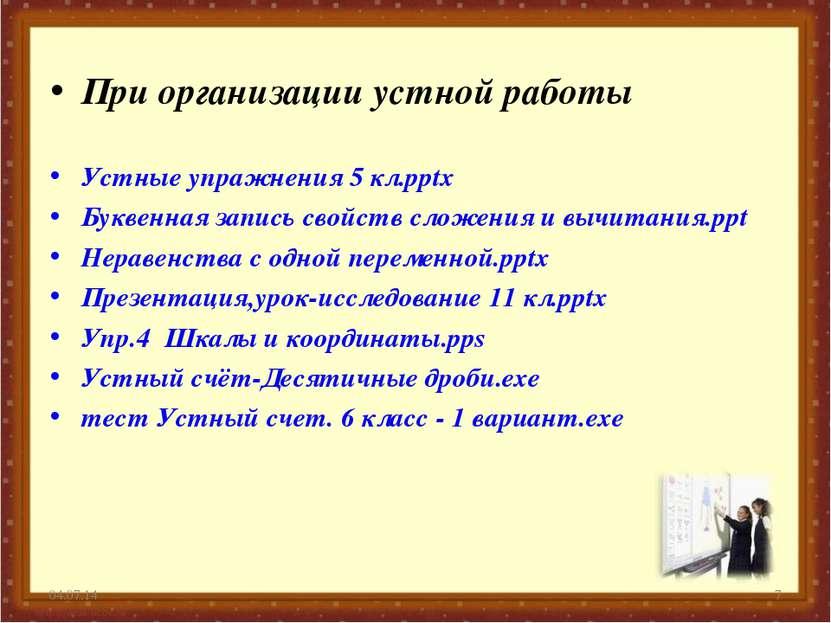 При организации устной работы Устные упражнения 5 кл.pptx Буквенная запись св...