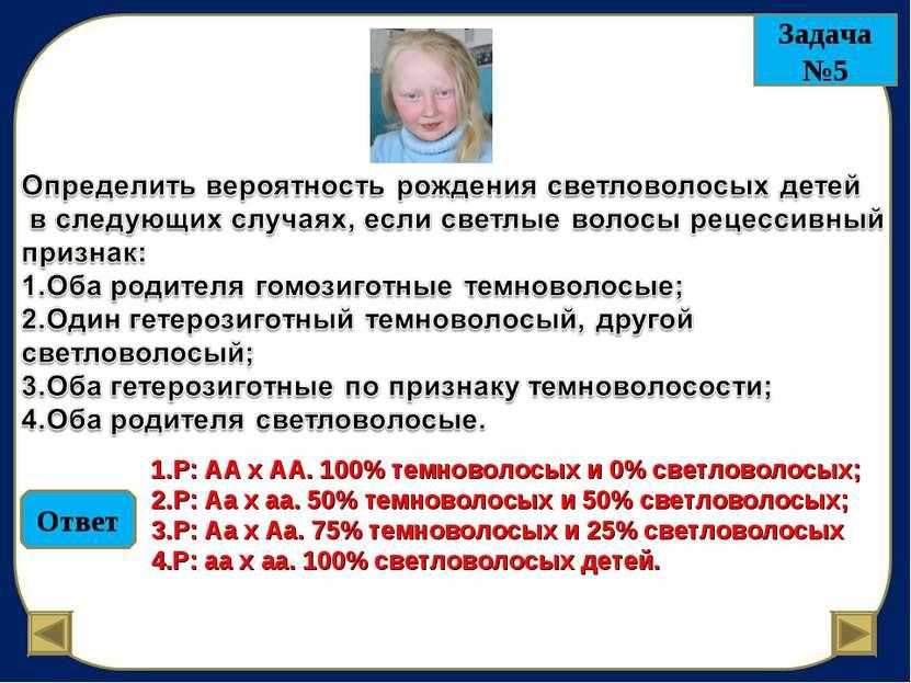 Задача №5 Ответ 1.P: АА х АА. 100% темноволосых и 0% светловолосых; 2.P: Аа х...