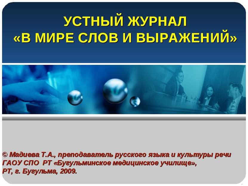 УСТНЫЙ ЖУРНАЛ «В МИРЕ СЛОВ И ВЫРАЖЕНИЙ» © Мадиева Т.А., преподаватель русског...