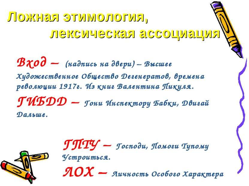 Ложная этимология, лексическая ассоциация Вход – (надпись на двери) – Высшее ...