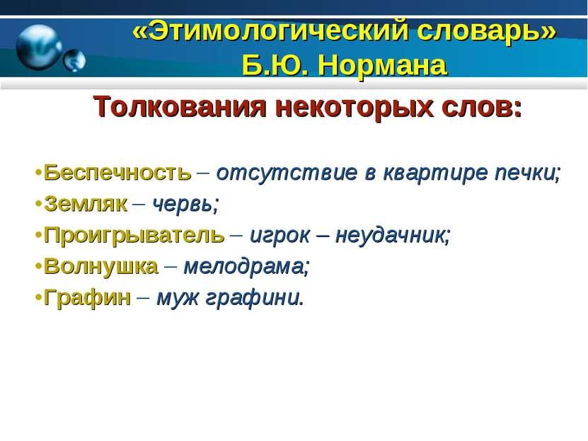 «Этимологический словарь» Б.Ю. Нормана Толкования некоторых слов: Беспечность...