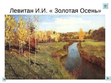 Левитан И.И. « Золотая Осень»