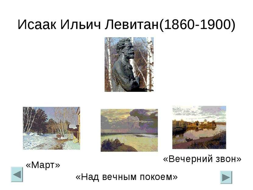 Исаак Ильич Левитан(1860-1900) «Март» «Над вечным покоем» «Вечерний звон»