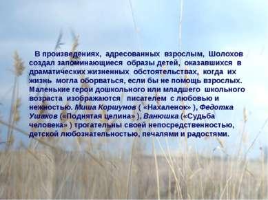 В произведениях, адресованных взрослым, Шолохов создал запоминающиеся образы ...