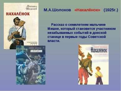 М.А.Шолохов «Нахалёнок» (1925г.) Рассказ о семилетнем мальчике Мишке, который...