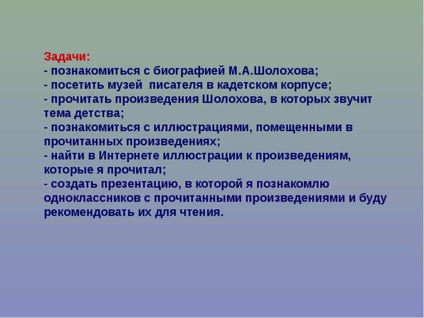 Задачи: - познакомиться с биографией М.А.Шолохова; - посетить музей писателя ...