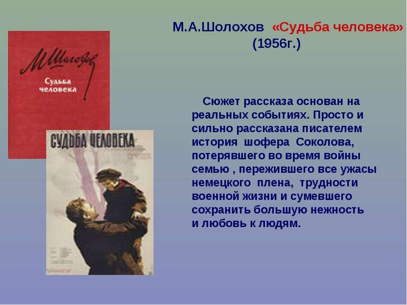 М.А.Шолохов «Судьба человека» (1956г.) Сюжет рассказа основан на реальных соб...