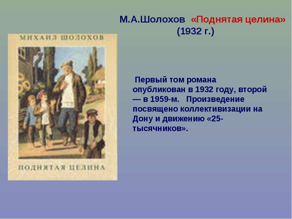 М.А.Шолохов «Поднятая целина» (1932 г.) Первый том романа опубликован в 1932 ...