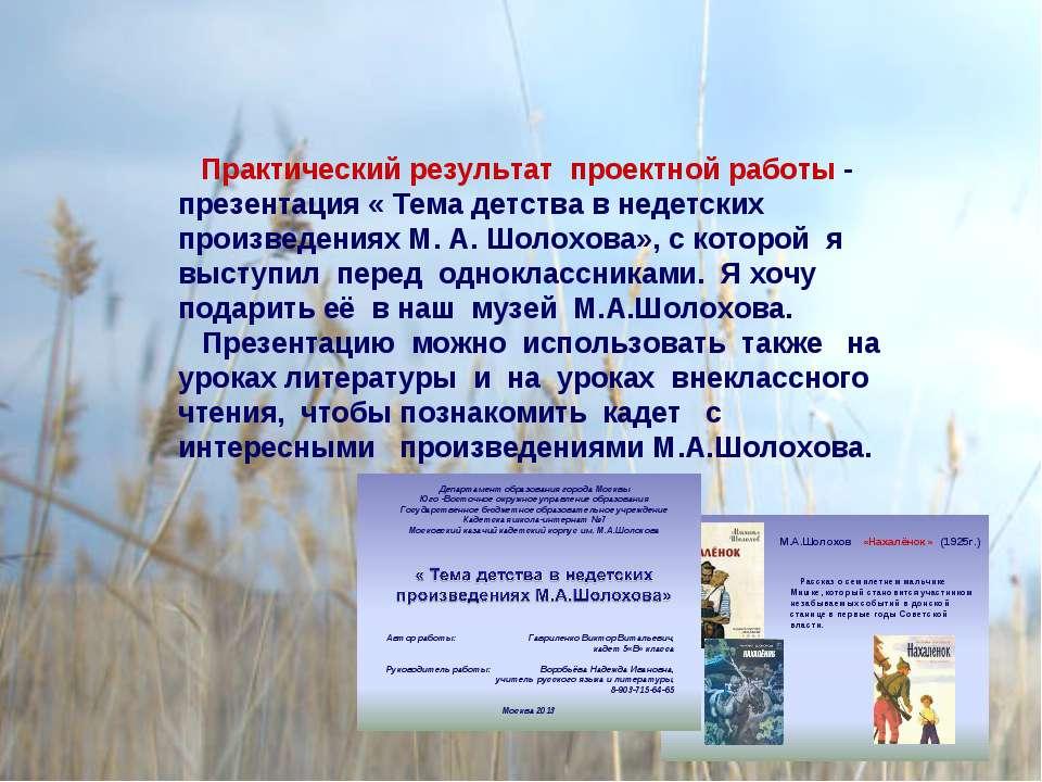 Практический результат проектной работы - презентация « Тема детства в недетс...