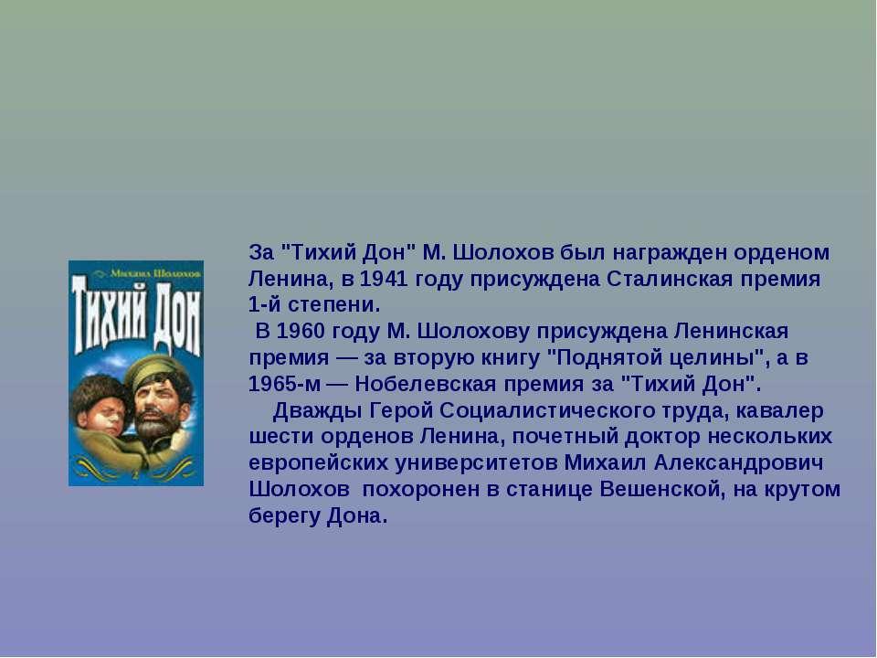 """За """"Тихий Дон"""" М. Шолохов был награжден орденом Ленина, в 1941 году присужден..."""