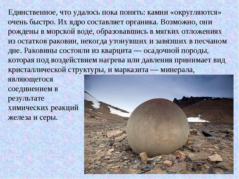 Единственное, что удалось пока понять: камни «округляются» очень быстро. Их я...