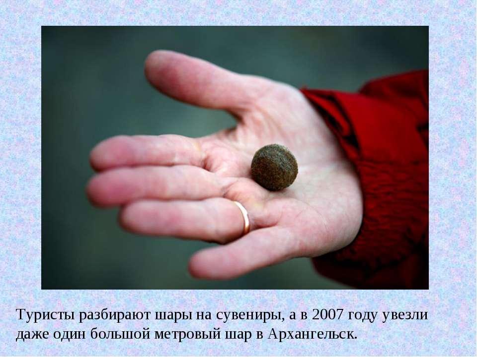 Туристы разбирают шары на сувениры, а в 2007 году увезли даже один большой ме...