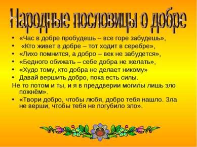 «Час в добре пробудешь – все горе забудешь», «Кто живет в добре – тот ходит в...