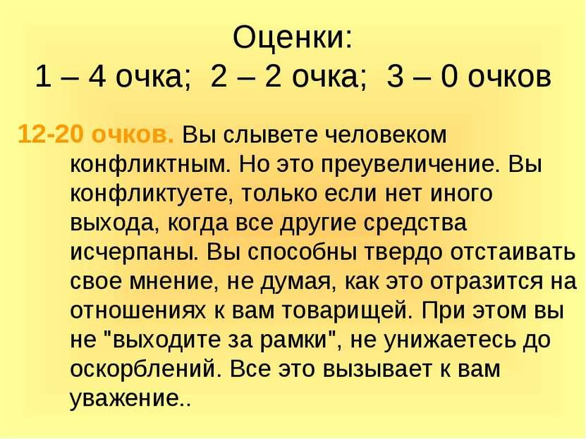 Оценки: 1 – 4 очка; 2 – 2 очка; 3 – 0 очков 12-20 очков. Вы слывете человеком...