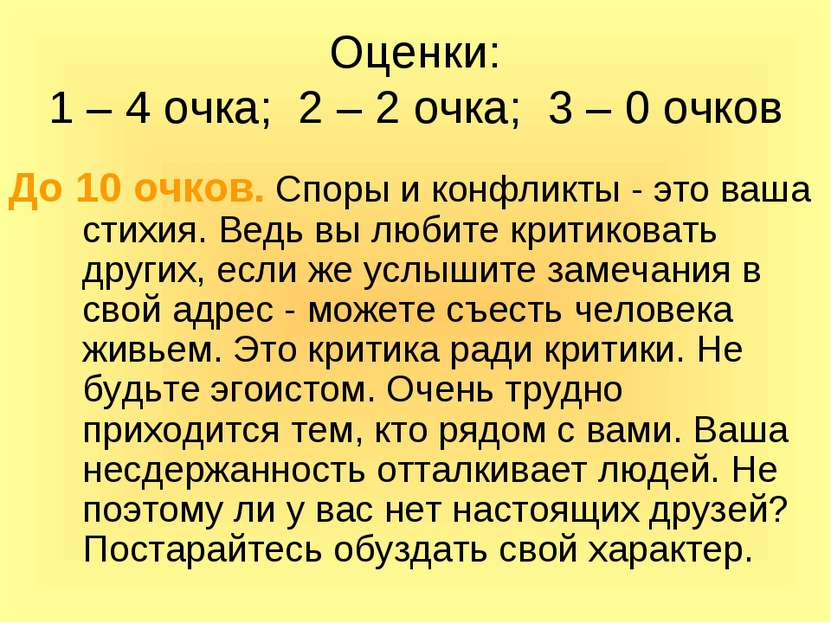Оценки: 1 – 4 очка; 2 – 2 очка; 3 – 0 очков До 10 очков. Споры и конфликты - ...