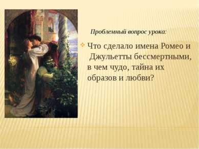 Что сделало имена Ромео и Джульетты бессмертными, в чем чудо, тайна их образо...