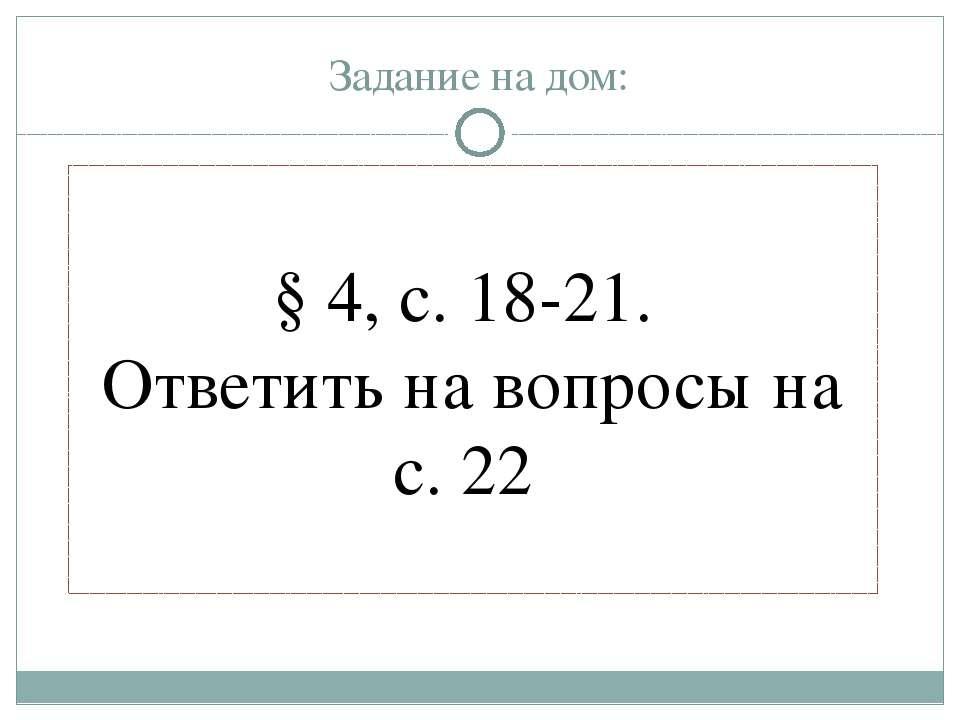 Задание на дом: § 4, с. 18-21. Ответить на вопросы на с. 22.