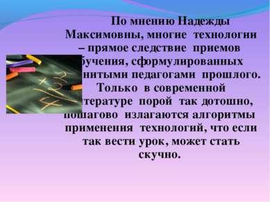 По мнению Надежды Максимовны, многие технологии – прямое следствие приемов об...