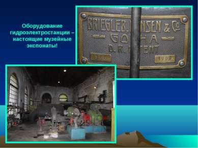 Оборудование гидроэлектростанции – настоящие музейные экспонаты!