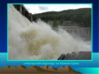 «Ниагарский водопад» на Южном Урале