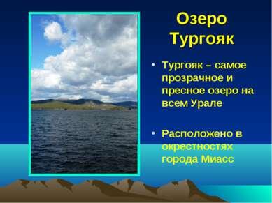 Озеро Тургояк Тургояк – самое прозрачное и пресное озеро на всем Урале Распол...