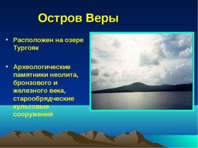 Остров Веры Расположен на озере Тургояк Археологические памятники неолита, бр...
