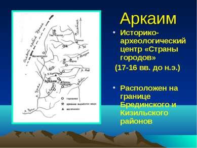 Аркаим Историко-археологический центр «Страны городов» (17-16 вв. до н.э.) Ра...