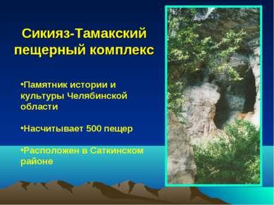 Сикияз-Тамакский пещерный комплекс Памятник истории и культуры Челябинской об...