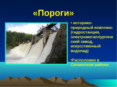 «Пороги» историко-природный комплекс (гидростанция, электрометаллургический з...