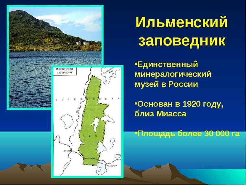 Ильменский заповедник Единственный минералогический музей в России Основан в ...