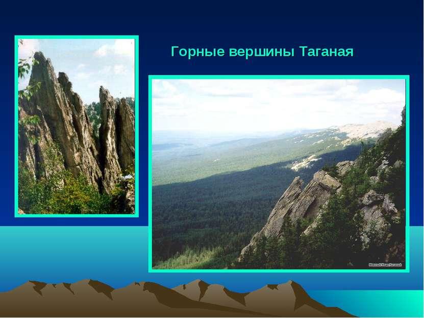Горные вершины Таганая