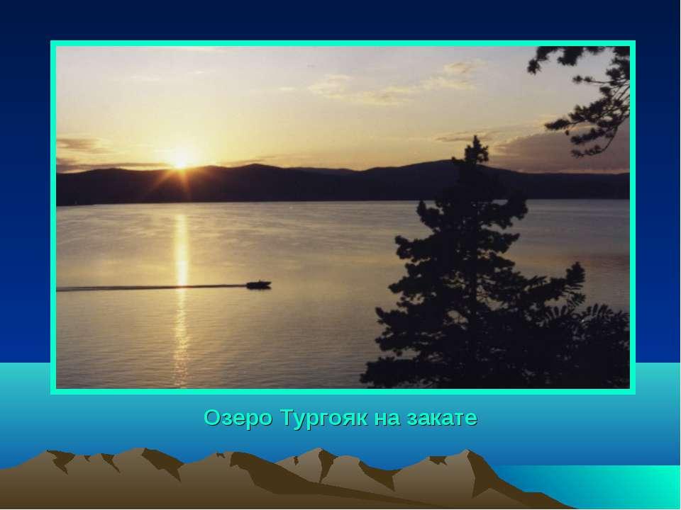 Озеро Тургояк на закате