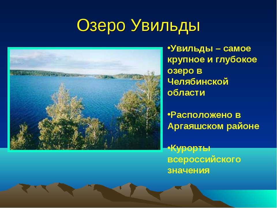 Озеро Увильды Увильды – самое крупное и глубокое озеро в Челябинской области ...