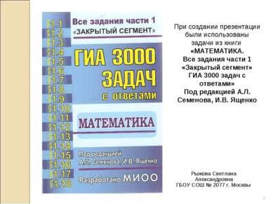 Рыжова Светлана Александровна ГБОУ СОШ № 2077 г. Москвы * При создании презен...