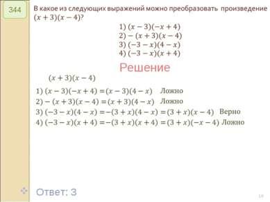 © Рыжова С.А. * 344 Решение Ответ: 3 © Рыжова С.А.