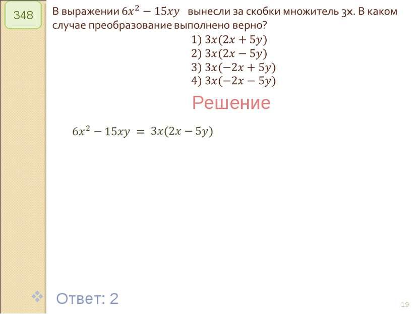 © Рыжова С.А. * 348 Решение Ответ: 2 © Рыжова С.А.