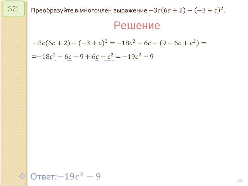 © Рыжова С.А. * 371 Решение © Рыжова С.А.