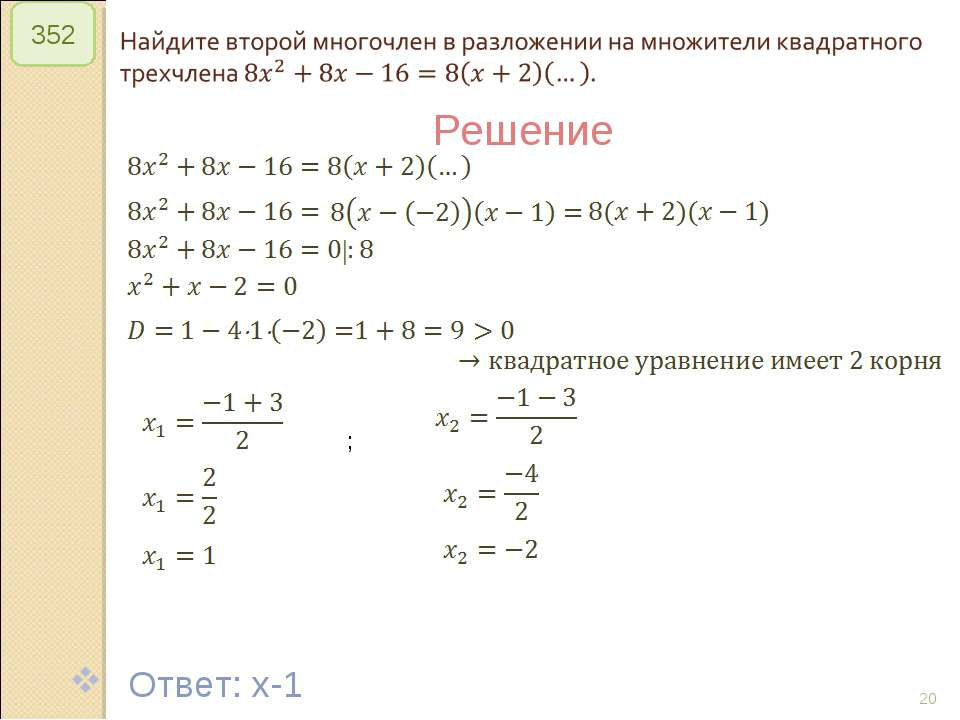 © Рыжова С.А. * 352 Решение Ответ: x-1 ; © Рыжова С.А.