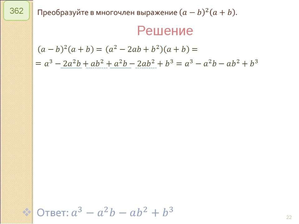 * 362 Решение © Рыжова С.А.