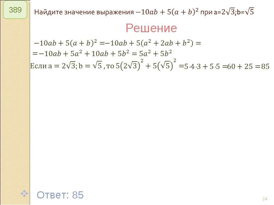© Рыжова С.А. * 389 Решение Ответ: 85 © Рыжова С.А.