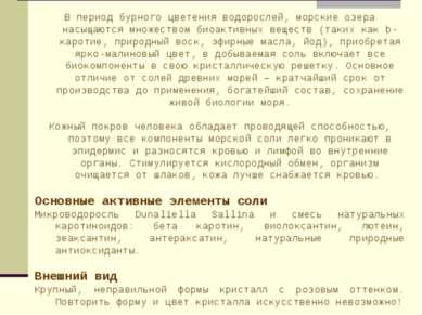 Соль морская «Крымская» розовая с бета-каротином для ванн В период бурного цв...