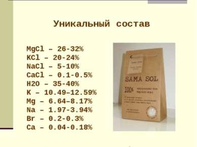 Иорданская соль: MgCl – 26-32% KCl – 20-24% NaCl – 5-10% CaCl – 0.1-0.5% H2O ...
