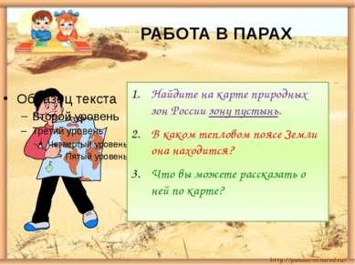 РАБОТА В ПАРАХ Найдите на карте природных зон России зону пустынь. В каком те...